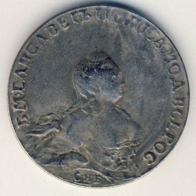 Копии, 1 рубль (1755 г.)