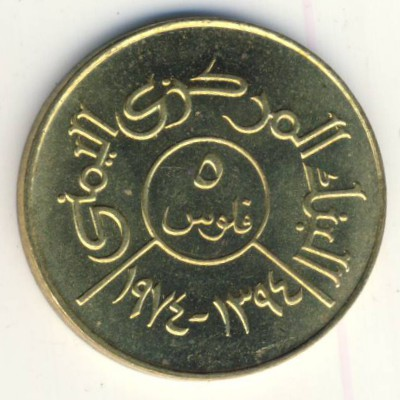 Yemen, Arab Republic, 5 fils, 1974–1980
