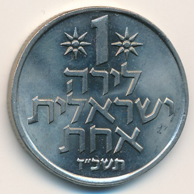 Israel 1 Lira 1967