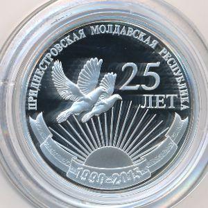 Приднестровье, 20 рублей (2015 г.)