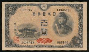 Япония, 100 иен (1946 г.)