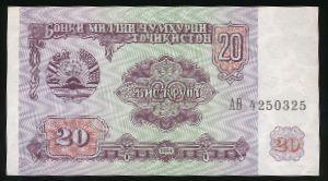 Таджикистан, 20 рублей (1994 г.)
