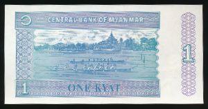 Мьянма, 1 кьят (1996 г.)
