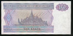 Мьянма, 10 кьят (1996 г.)