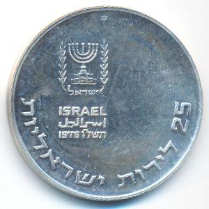 Израиль, 25 лир (1976 г.)