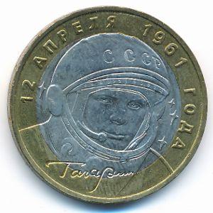 Россия, 10 рублей (2001 г.)