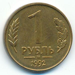 1 рубль 1992 со знаком