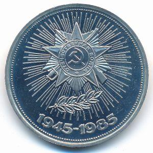 СССР, 1 рубль (1985 г.)