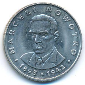 20 злотых 1974 года цена хранение монет 1997 2013