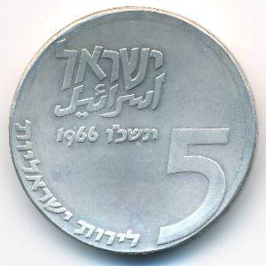 Израиль, 5 лир (1966 г.)