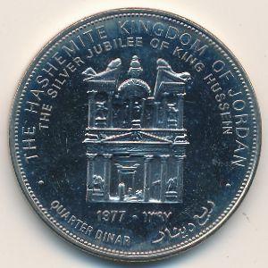 Иордания, 1/4 динара (1977 г.)