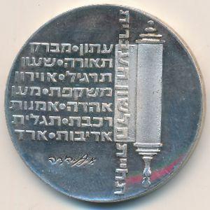 Израиль, 10 лир (1974 г.)