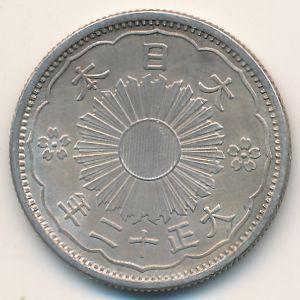 Япония, 50 сен (1923 г.)