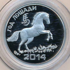 Приднестровье, 100 рублей (2013 г.)