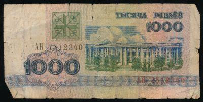 Беларусь, 1000 рублей (1992 г.)