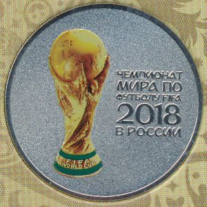 Россия, 25 рублей (2018 г.)