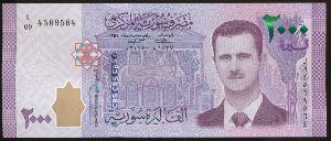 Сирия, 2000 фунтов (2015 г.)