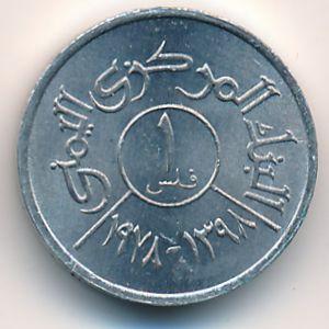 Йемен, Арабская Республика, 1 филс (1978 г.)