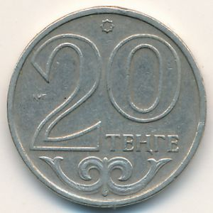 Казахстан, 20 тенге (1997 г.)