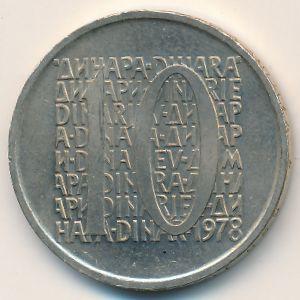Югославия, 10 динаров (1978 г.)