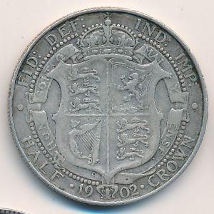 Великобритания, 1/2 кроны (1902 г.)