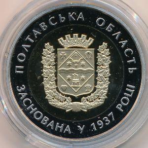 Украина, 5 гривен (2017 г.)