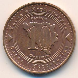 Босния и Герцеговина, 10 фенингов (1998 г.)