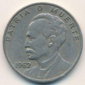 Куба, 20 сентаво (1962 г.)