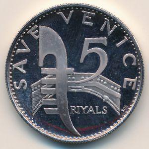 Аджман, 5 риалов (1971 г.)