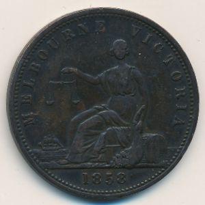 Австралия, 1 пенни (1858 г.)