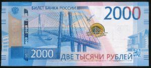 Россия, 2000 рублей (2017 г.)