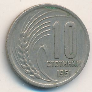 Болгария, 10 стотинок (1951 г.)