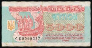 Украина, 5000 карбованцев (1995 г.)