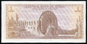 Сирия, 1 фунт (1982 г.)