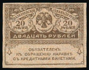 Временное правительство, 20 рублей