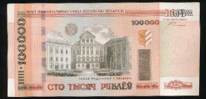 Беларусь, 100000 рублей (2000 г.)