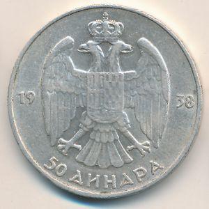 Югославия, 50 динаров (1938 г.)
