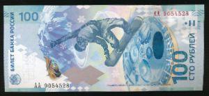 Россия, 100 рублей (2014 г.)