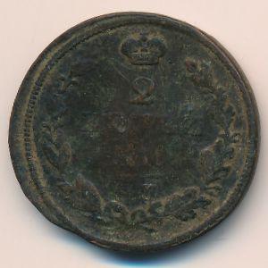 Александр I (1801—1825), 2 копейки (1812 г.)