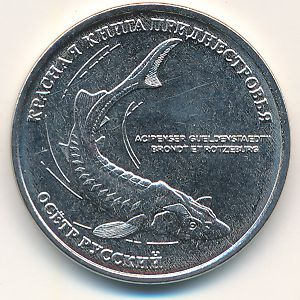 Приднестровье, 1 рубль (2018 г.)