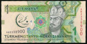 Туркменистан, 1 манат (2017 г.)