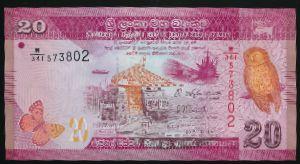 Шри-Ланка, 20 рупий (2015 г.)