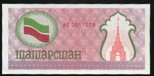 Республика Татарстан, 100 рублей (1992 г.)