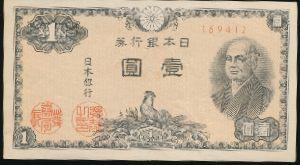 Япония, 1 иена (1946 г.)