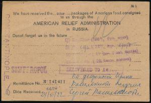 Билеты, Билет (1922 г.)