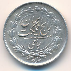 Иран, 1/4 риала (1936 г.)