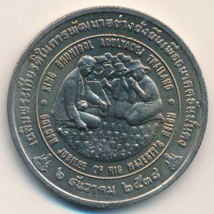 Таиланд, 50 бат (1996 г.)
