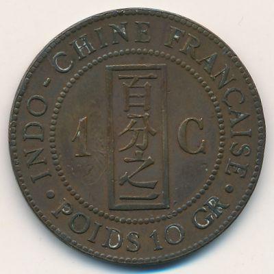 Французский Индокитай, 1 цент (1892 г.)