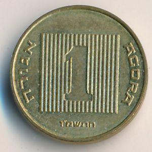 Израиль, 1 агора (1986 г.)
