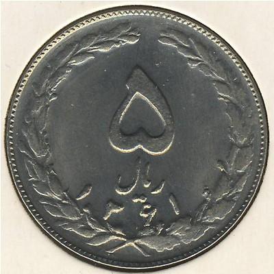 5 риалов иран где проверить монеты на подлинность в москве
